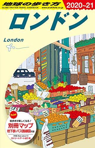 A03 地球の歩き方 ロンドン 2020~2021 (地球の歩き方A ヨーロッパ)