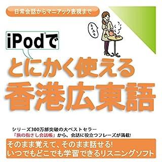 iPodでとにかく使える香港広東語-日常会話からマニアック表現まで                   著者:                                                                                                                                 情報センター出版局:編                               ナレーター:                                                                                                                                 早坂 美紀,                                                                                        李 鳳玲                      再生時間: 4 時間  25 分     レビューはまだありません。     総合評価 0.0