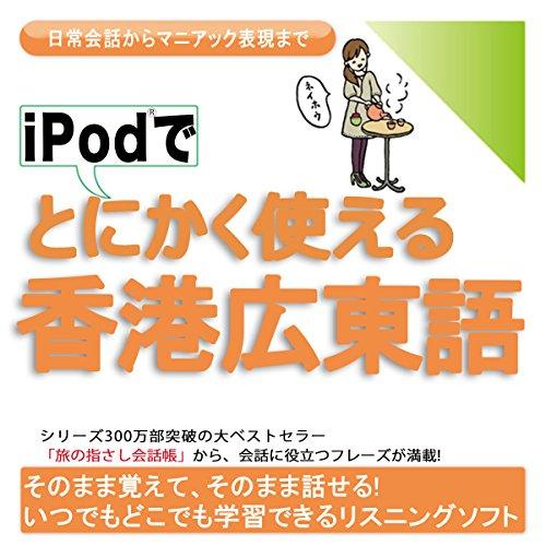 『iPodでとにかく使える香港広東語-日常会話からマニアック表現まで』のカバーアート