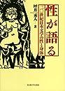 性が語る―20世紀日本文学の性と身体―