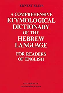 A Comprehensive Etymological Dictionary of the Hebrew Language for Readers of English (Hebrew Edition) (English and Hebrew...