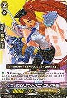 カードファイト!! ヴァンガード 【 ハイドッグブリーダー アカネ [R] 】 BT02-029-R ≪竜魂乱舞≫