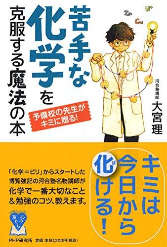 予備校の先生がキミに贈る! 苦手な化学を克服する魔法の本 (YA心の友だち)