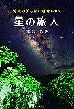 星の旅人─沖縄の美ら星に魅せられて