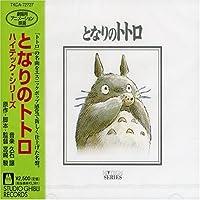 My Neighbor Totoro Hi-Tech Series by Japanimation (Joe Hisaishi) (2004-08-25)
