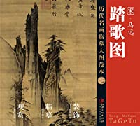 Ancient paintings in seven large map copy template Figure Tage(Chinese Edition)