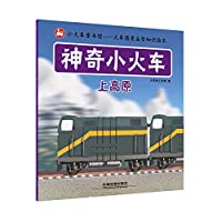 Magical train: on the plateau(Chinese Edition)