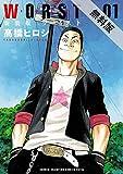 新装版 WORST 1【期間限定 無料お試し版】 (少年チャンピオン・コミックス エクストラ)