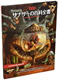 ホビージャパン ダンジョンズ&ドラゴンズ ザナサーの百科全書 第5版 TRPG