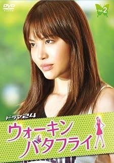 ウォーキン☆バタフライ VOL.2 [DVD]