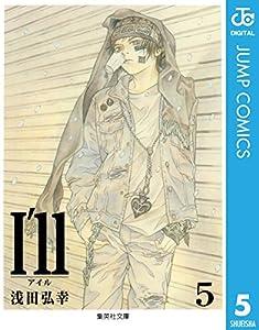 I'll 〜アイル〜 5巻 表紙画像