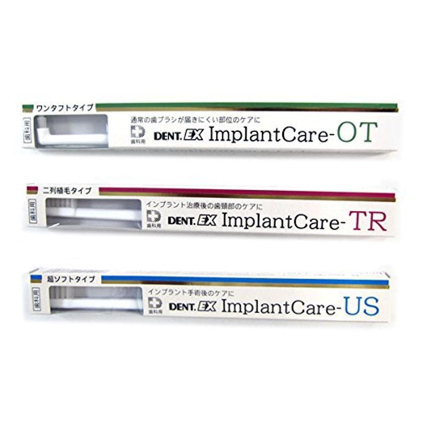 完了母音承知しましたデント DENT EX ImplantCare インプラントケア 単品 OT(ワンタフト)