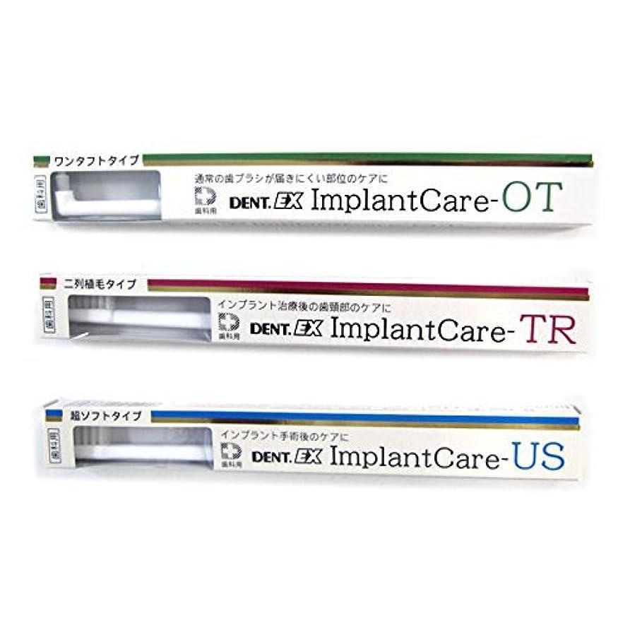 マニュアル虚栄心勝利デント DENT EX ImplantCare インプラントケア 単品 OT(ワンタフト)
