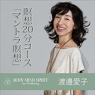 瞑想20分コース「マントラ瞑想」                   著者:                                                                                                                                 渡邊 愛子                               ナレーター:                                                                                                                                 渡邊 愛子                      再生時間: 26 分     32件のカスタマーレビュー     総合評価 4.8