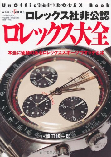 Mirror PDF: ロレックス社非公認ロレックス大全