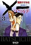 X一愛を探して(3) (ビッグコミックス)