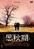 思秋期 DVD