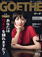 GOETHE(ゲーテ) 2018年03月号