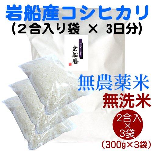 【一人暮らしに便利なごはん】新潟岩船産コシヒカリ(無農薬米) 無洗米 2合(300g)×3袋