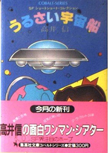 うるさい宇宙船―SFショートショート・コレクション (集英社文庫―コバルト・シリーズ)