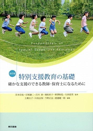 改訂版 特別支援教育の基礎: 確かな支援のできる教師・保育士になるために
