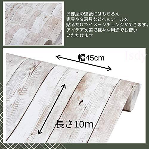 [Isdy]壁紙シールはがせる壁紙リメイクシートリフォームウォールステッカーカッティング幅45cm×長さ10m(ヴィンテージ木目)
