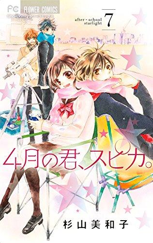 4月の君、スピカ。 (7) (少コミフラワーコミックス)