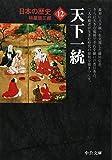 日本の歴史12 - 天下一統 (中公文庫)