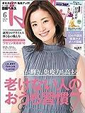 日経ヘルス 2020年6月号 [雑誌]