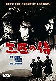 三匹の侍[DVD]
