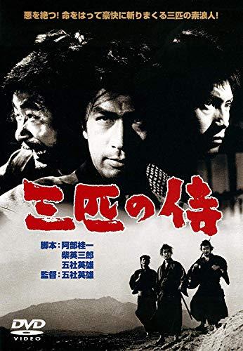 あの頃映画 「三匹の侍」 [DVD]