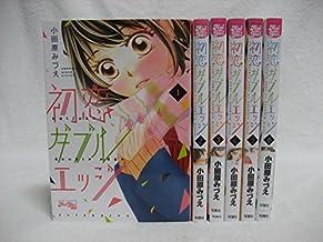 初恋ダブルエッジ コミック 1-6巻セット (ジュールコミックス)