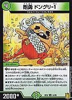デュエルマスターズ DMRP17 51/95 剛勇 ドングリ-1 (U アンコモン) 王来篇拡張パック第1弾 王星伝説超動 (DMRP-17)