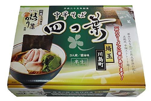めん 人気ラーメン 埼玉中華そば 四つ葉 3食×1箱