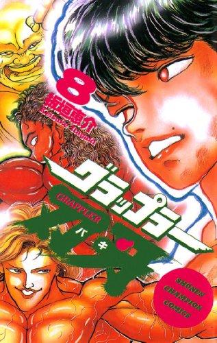 グラップラー刃牙 8 (少年チャンピオン・コミックス) - 板垣恵介