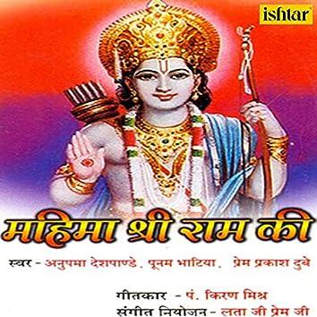 Mahima Shri Ram Ki