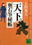 天下 奥右筆秘帳(十一) (講談社文庫)