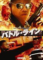 バトル・ライン [DVD]
