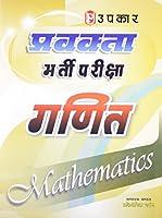 Pravakta Bharti Pariksha Ganit