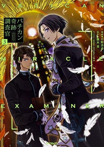バチカン奇跡調査官 3 (MFコミックス ジーンシリーズ)