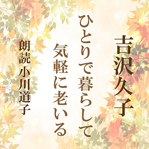 ひとりで暮らして気軽に老いる | 吉沢 久子