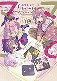 ママごと-小学生ママと大人のムスメ-(2)