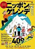 ニッポンのゲレンデ2021 (ブルーガイド・グラフィック)