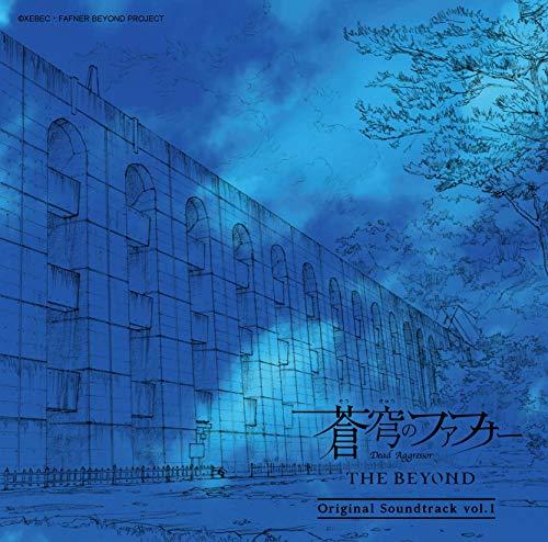 [画像:「蒼穹のファフナー THE BEYOND」オリジナルサウンドトラックvol.1]