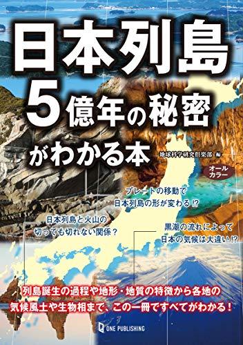 日本列島5億年の秘密がわかる本の詳細を見る