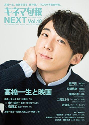 キネマ旬報NEXT Vol.18 高橋一生と映画 No.1769 (キネマ旬報増刊)
