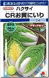 白菜 種子 CRお黄にいり ハクサイ (2ml)
