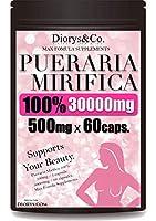 プエラリアミリフィカ 100% 30000mg 1粒 500mg プエラリア含有 60カプセル入 1袋30000mg 高容量 サプリメント