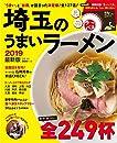 埼玉のうまいラーメン2019