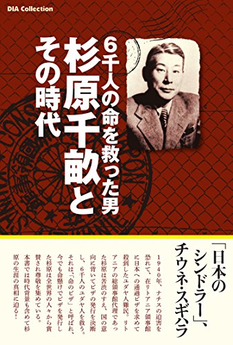 6千人の命を救った男 杉原千畝とその時代: 「日本のシンドラー」、チウネ・スギハラ (DIA Collection)